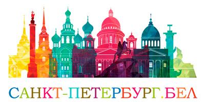 Санкт-Петербург.бел